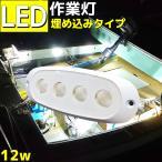 LEDещеде╚ ║ю╢╚┼Ї led еяб╝епещеде╚ ╦╔┐х LED ╛╚╠└ 12w 12v 24v е│еєе╤епе╚ ╛о╖┐ ┴е╟ї │╚╗╢ ещеде╚ ┴е ╝╓ е╚еще├еп д╧дс╣■д▀╝░