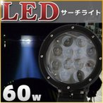 船舶用 LED サーチライト 60w 12v 24v メガスポット 5100LM ボート 漁船 ブラック
