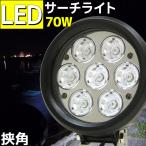 6ヶ月保証 LEDサーチライト 70w 7000lm 12v/24v兼用 スポット
