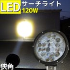 LED サーチライト 120w 6ヶ月保証 超高出力 12v/24v兼用 スポット 10200LM  船・ボート・漁船 ブラック