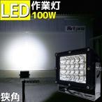 LED作業灯 100w 12v 24v兼用 スポットタイプ LED投光器 ハイパワータイプ