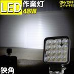 LEDライト 作業灯 屋外 船舶 トラック 12v 24v 48w 3600lm ノイズレス スイッチ付き ワークライト 投光器