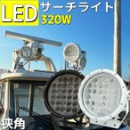 レビュー記載送料無料 超強力 船舶 ボート LED サーチライト