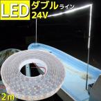 LEDテープライト 漁船 船舶用 作業灯 24v 照明 2M  防水 SMD5050 白 トラック