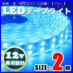 LEDテープライト 12v 防水 車 船舶 2m ダブルライン 間接照明 ブルー 青 SMD5050 照明 装飾 イルミネーション 屋外 200cm