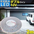 2M 鉄壁の防水と耐久能力もつ LEDテープライト 240LED 12v専用 SMD5050 ホワイト 船舶照明 簡易