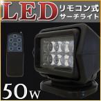 リモコン式 LED サーチライト 50w ブラック色 12v-24v兼用 360度首振り可能 LED作業灯