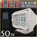リモコン式 LED サーチライト 50w ホワイト色 12v 24v兼用 360度首振り可能 LED作業灯