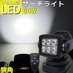 LED サーチライト スポット リモコン式 60w 12v 24v 360度首振り可能 作業灯 ワークライト 工事 倉庫