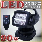 LED サーチライト スポット リモコン式 90w 12v 24v 360度首振り可能 作業灯 ワークライト 工事 倉庫
