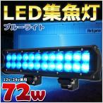 青 LED 集魚灯 イカ釣り 作業灯 72w イルミネーション ライト 屋外 タチウオ 夜焚き アジ シラスウナギ 仕掛け