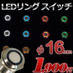 LEDリング プッシュスイッチ (全5色) φ16mm ステンレス加工 12v/24v兼用 [1個売り]