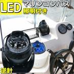 マリンコンパス 方位磁石 方位磁針 LED照明付き 12v 可動式 フード付き 両面テープ付き ねじ付き 黒 ブラック 逆針タイプ ヨット 夜間照明付き ボートコンパス