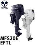 特価 TOHATSU トーハツ 船外機 20馬力 トランサムL 4スト セル パワーチルト エレクトリックスタータ 高性能デジタルC.D.イグニッション mmfs20d
