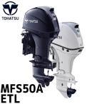 ┴е│░╡б 50╟╧╬╧ TOHATSU е╚б╝е╧е─ MFS50A-ETL е╚ещеєе╡ерL 4е╣е╚еэб╝еп ┴е╟ї е▄б╝е╚ еиеєе╕еє ┴е│░╡б ┼┼╞░е╣е┐б╝е┐б╝ е╤еяб╝е╚еъербїе┴еые╚╗┼══ mfs50a-etl