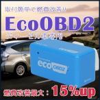 エコOBD2 ディーゼル車専用 性能・燃費向上 欧米で大人気のEcoOBD2 取付簡単