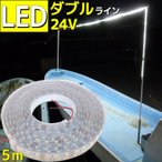 LEDテープ ライト 防水 24v 5m 納得の明るさ ホワイト 白 防水 船舶 漁船 トラック 作業灯 照明 ライト SMD5050 600LED