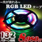 光が流れる RGB LEDテープ ライト クリスマス イルミネーション イベント照明 ハロウィン 12v 100v 5m 132パターン