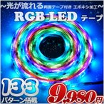 RGB LEDテープ 防水 照明 イルミネーション ライト 屋外 クリスマス イベント照明 光が流れる 5m 12v 100v 133パターン 延長可