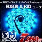 延長用 エポキシ加工 イルミネーション 屋外 防水 クリスマス イベント照明 光が流れる RGB LEDテープ ライト 5m 12v 24v