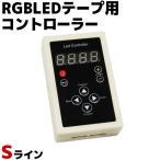 RGB LEDテープ専用 132種類の点灯パターン制御 オプションパーツ コントローラー