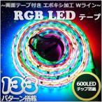 Wライン 光が流れる クリスマス イルミネーション 屋外 車内 RGB LEDテープ ライト 5m 12v 100v 133パターン 延長可