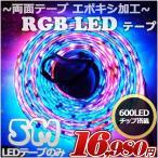延長用 エポキシ Wライン 光が流れる イルミネーション ライト 屋外 防水 RGB LEDテープライト 5m クリスマス イベント照明