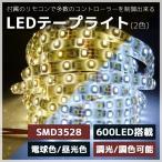 LED テープライト 間接照明 調色 調光 5m 100v 12v 防水 2色 600LED  両面テープ 電球色 昼光色