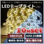 10Mセット LED テープライト 5m 2色 600LED 調色 調光 両面テープ 電球色 昼光色 AC100v DC12v 防水 グループ機能