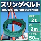 スリングベルト 2m 幅50mm 使用荷重2t ベルトスリング 繊維ベルト 吊りベルト クレーンベルト 帯ベルト 吊り上げ 屋外 建設機械 船舶 運搬作業 土木