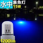 白 青 黄 緑 LED 水中 集魚灯 15w 1200lm 12v 水中ライト 船舶 イカ タチウオ 仕掛け 夜焚き シラスウナギ シラウオ