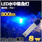 青色 LED 水中集魚灯 水中灯 8w 800lm 12v 24v 集魚灯 夜釣り イカ アジ タチウオ イワシ 仕掛け 夜焚き