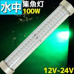 緑色 LED 水中 集魚灯 水中灯 100w 8000lm 12v 24v グリーン イカ タチウオ イワシ 仕掛け 夜焚き プロ仕様