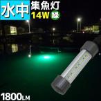LED水中集魚灯 緑 グリーン 12v専用 14w 1300lm シラス  夜焚き 集魚ライト イカ アジ タ チウオ 海 レジャー アウトドア