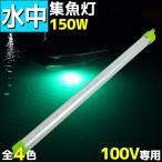 LED 水中 集魚灯 水中灯 ライト 緑 グリーン 100v 150w 20000lm イカ アジ タチウオ イワシ 仕掛け 夜焚き