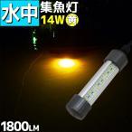 予約販売 LED水中集魚灯 黄色 イエロー 12v専用 14w 1800lm シラス 夜焚き 集魚ライト イカ アジ タチウオ
