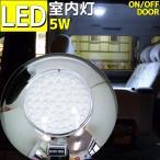 6ヶ月保証 LED室内灯・ルームランプ 360LM 54連発 12v/24v兼用 ON/OFF/DOORスイッチ付き メッキ