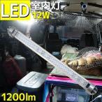 船舶 トラック ハイエース LED室内灯 12w 12v 24v ルームランプ ON OFFスイッチ付き 高輝度LED採用 180度角度