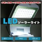 面倒な配線や電気代不要 LED ソーラーライト 外灯 屋外照明 700LM 防水IP65 人感 センサー 照明センサーライト 玄関照明センサー