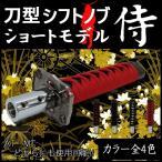 シフトノブ 自動車用品 JDM USDM 軽自動車 普通車 和風 カスタム 武士 侍 SAMURAI 刀 日本刀 柄 黒 白 赤 全4色