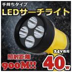 LED手持ちサーチライト 40w ハンディライト 24v専用 3200LM ワタリガニ クラゲ獲り