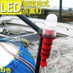 海上やブイにLED点滅灯 シーライト 赤 青 黄 白 簡易標識灯 防水 ストロボ 網 警戒灯