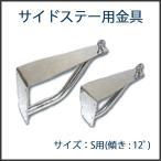サイドステー用金具 サイズS 傾斜 12°左右セット品 マリン 海 水上 船 ボート ヨット クルージング 釣り スパンカー フィッシング