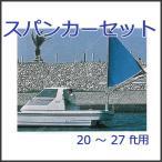 スパンカーセット 中型 三角型セール 船舶用品 20〜27ft用 マリン 海 船 ボート ヨット 釣り フィッシング 帆 風受け