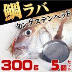 タイラバ 仕掛け タングステン 鯛ラバ ヘッド 300g 5個 鯛カブラ パーツ スペア ルアー 遊動式 フィッシング 真鯛 青物 底物 海 レジャー アウトドア