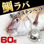 タイラバ用 タングステン ヘッド 60g 1個 鯛カブラ 交換用 スペア ルアー フィッシング用品 真鯛 青物 底物に鯛ラバ