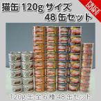 猫缶(ねこ缶詰) 120g 全6種類48缶セット まとめ買い