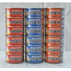 猫缶 ねこ缶詰 キャットフード 18缶セット 愛情猫家族シリーズ 170g 全3種類18缶 かつお
