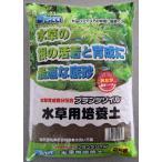 水草用培養土 プランツソイル ブラウン 2kg