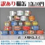 訳あり猫缶☆1缶10円...